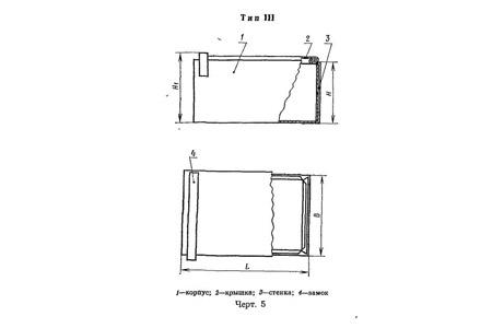 Бак металлический ГОСТ 20854-77 тип3